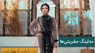 مدلینگ و فشن بازیگران زن ایرانی/ لیندا کیانی، الهام حمیدی، زهره فکور صبور و سحر قریشی + عکس