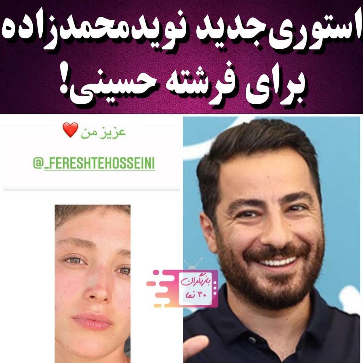 عکس عاشقانه نوید محمد زاده برای فرشته حسینی !