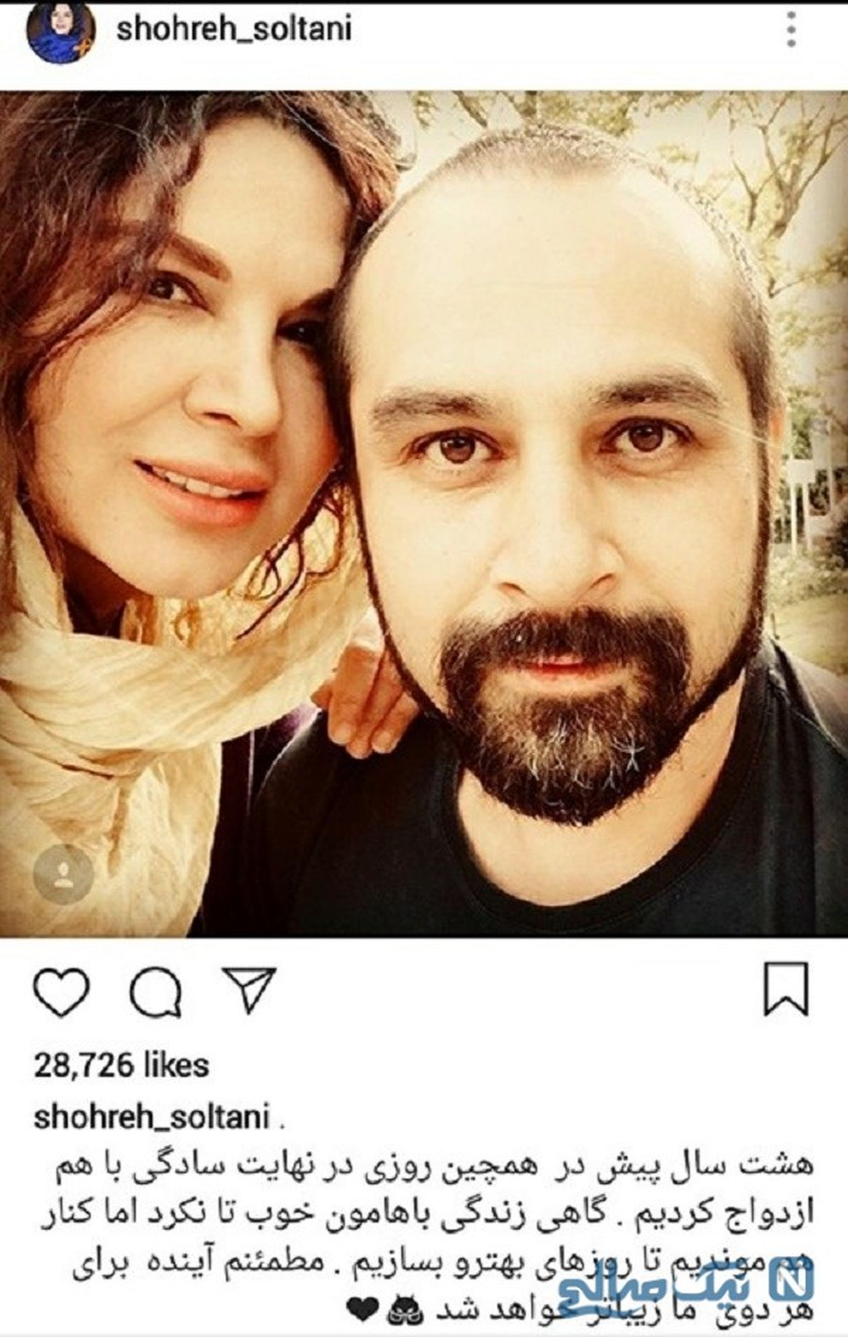 شهره سلطانی در آغوش یک مرد+ عکس
