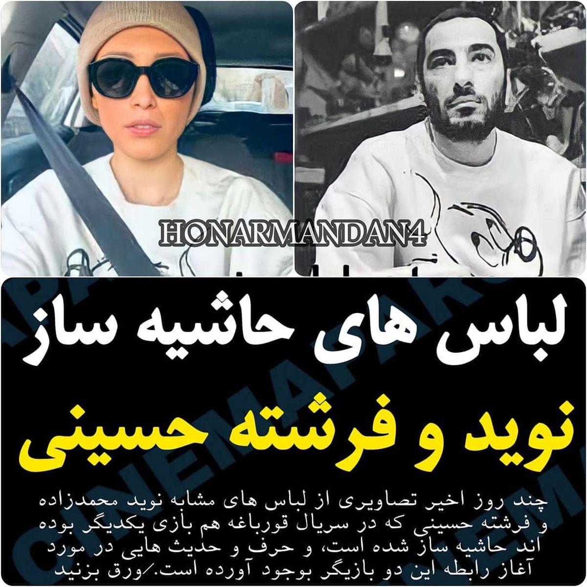 رابطه عاشقانه نوید محمدزاده با فرشته حسینی قوت گرفت! + عکس