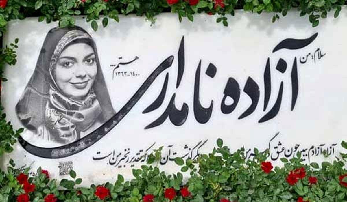 سنگ مزار مرحومه آزاده نامداری پس از چهل روز + عکس