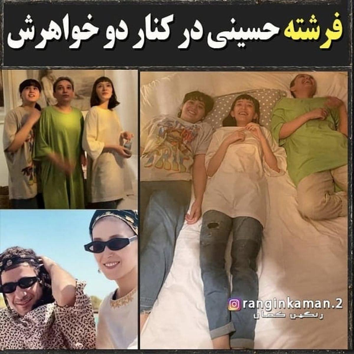 عکس بی حجاب و ناجور فرشته حسینی در کنار خواهرانش