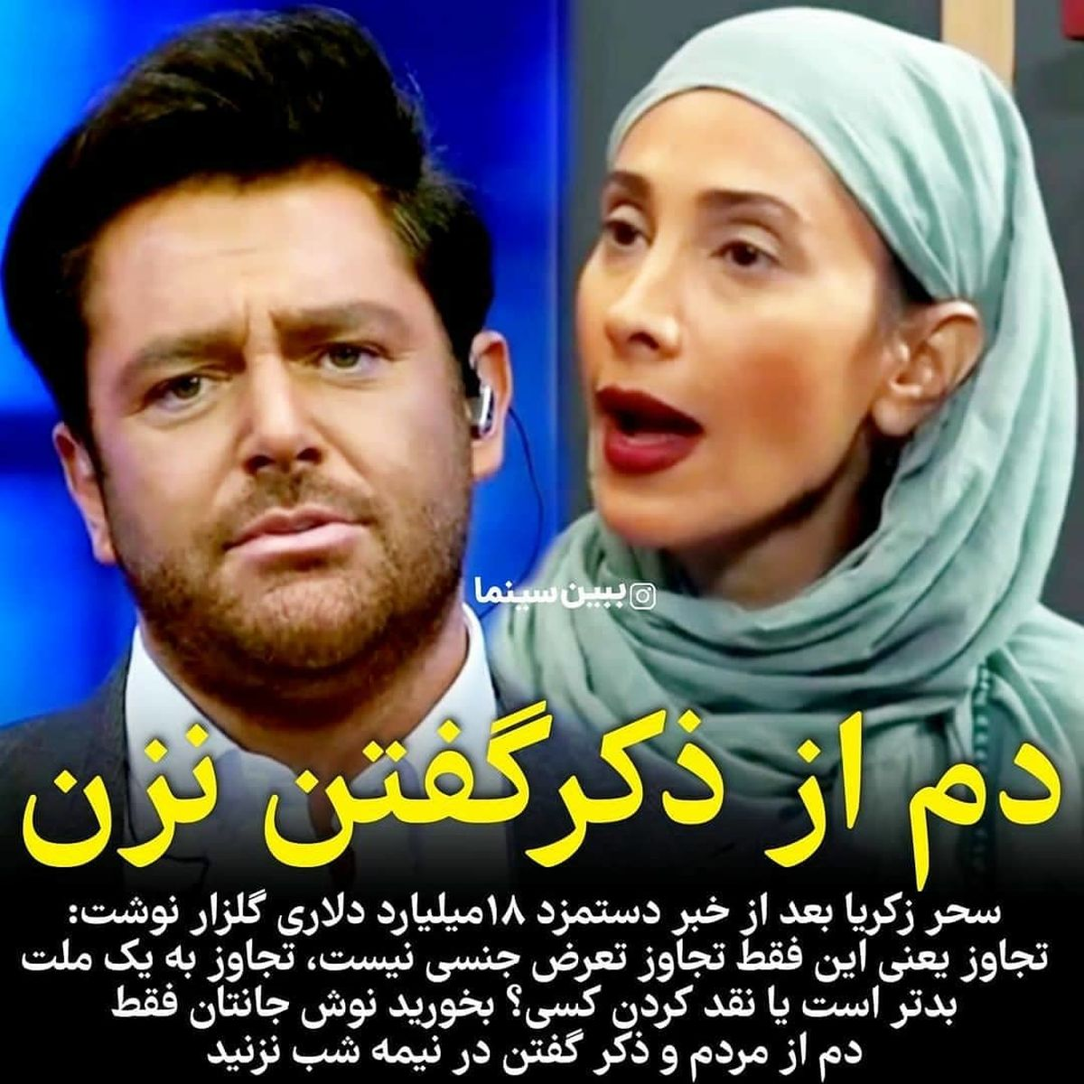 افشای تجاوز محمدرضا گلزار از زبان سحر زکریا + عکس