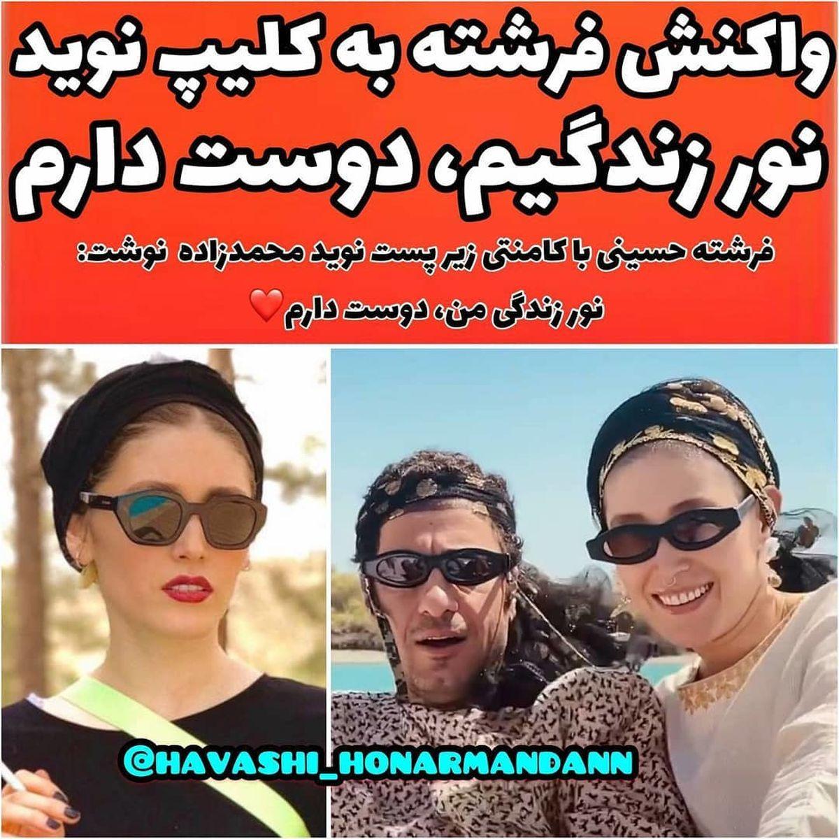 کامنت فرشته حسینی برای نوید محمدزاده/ نور زندگیه من، دوست دارم +عکس