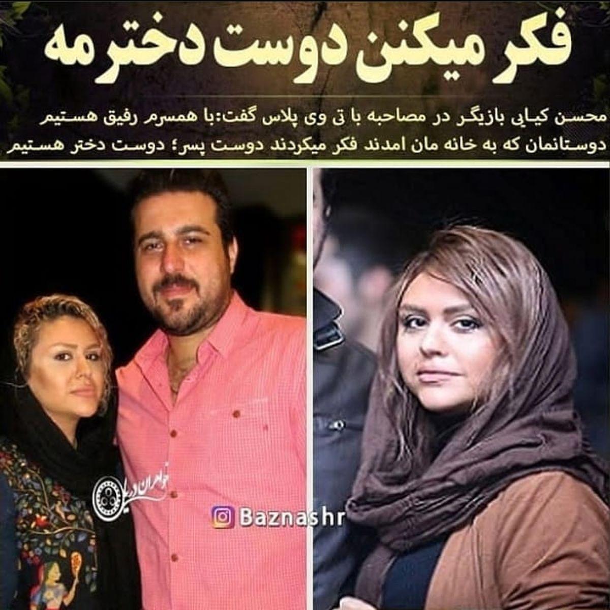 محسن کیایی و دوست دخترش ! + عکس