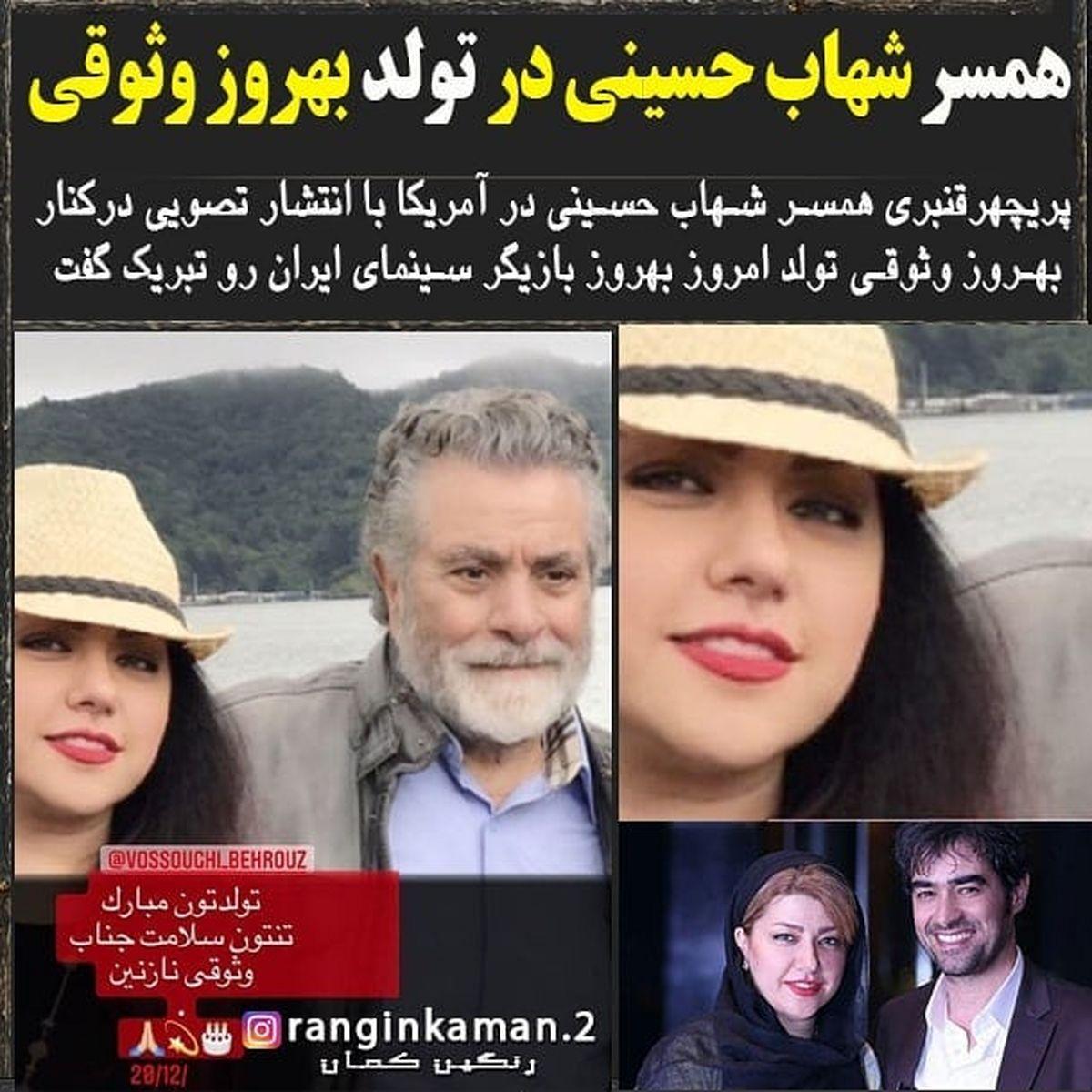 همسر شهاب حسینی بی حجاب در جشن تولد بهروز وثوقی!+عکس