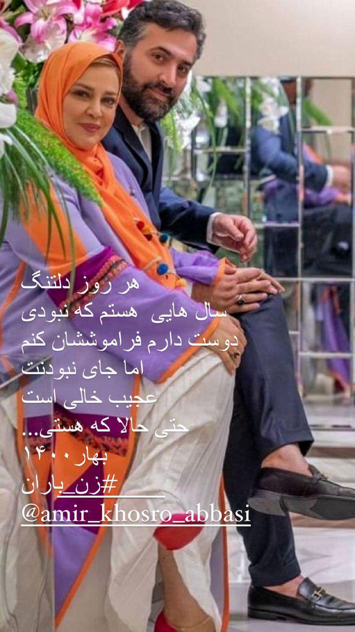 عکس عاشقانه بهاره رهنما با حاجی و دامن کوتاه و بدن نما