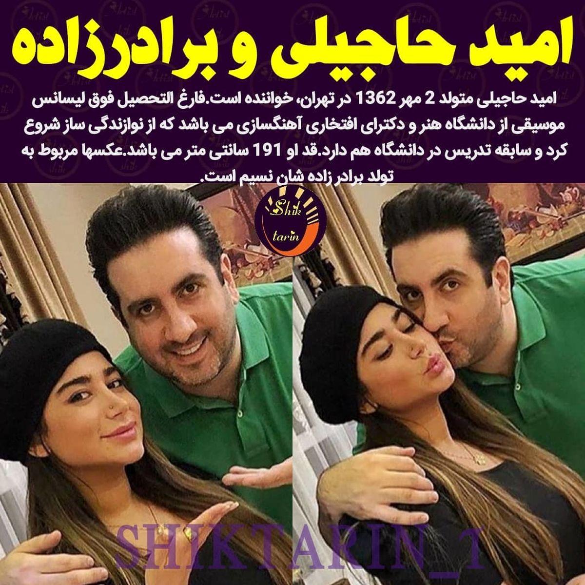 بوسه جنجالی امید حاجیلی بر صورت یک دخترِ بی حجاب ! + عکس